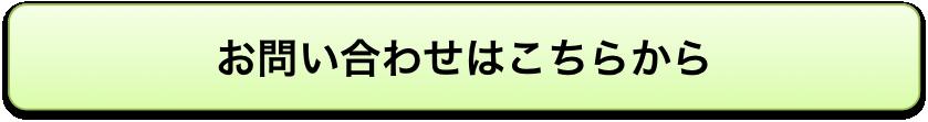 otoiawase
